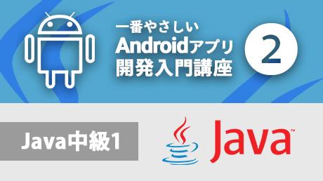 一番やさしいAndroidアプリ開発入門2【Java中級1】