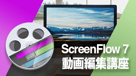 Macでかんたん画面録画!ScreenFlow 7動画編集講座