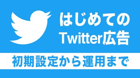 はじめてのTwitter広告 - 初期設定から運用まで