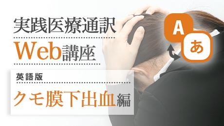 実践医療通訳Web講座【英語】クモ膜下出血編