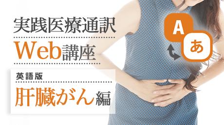 実践医療通訳Web講座【英語】肝臓がん編