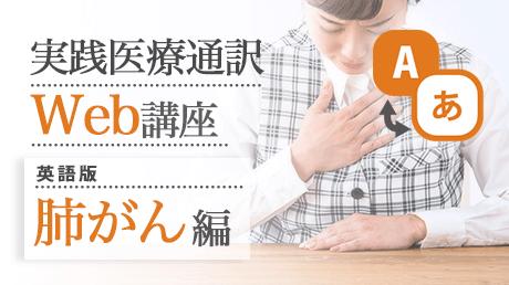 実践医療通訳Web講座【英語】肺がん編