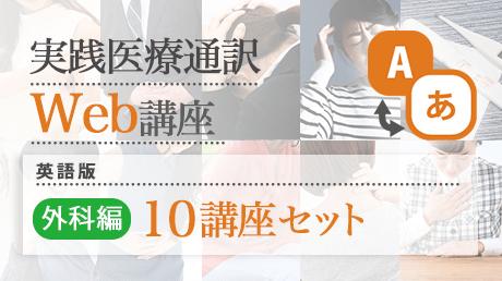 実践医療通訳Web講座【英語】外科編10講座セット版