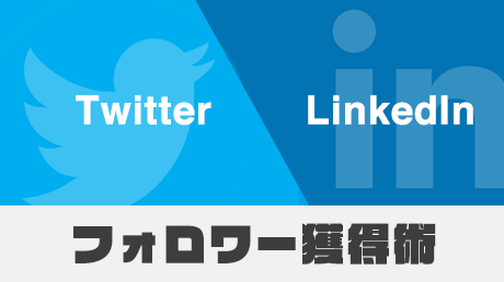 TwitterとLinkedInのフォロワー獲得術!見込み客を2,000人増やそう!