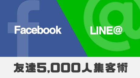 FacebookとLINE@を組み合わせた友達5,000人集客術!