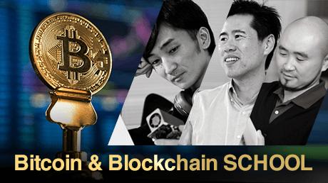 ビットコイン&ブロックチェーンスクール - ブロックチェーンと僕らの未来