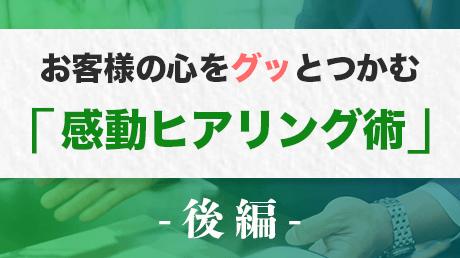 お客様の心をグッとつかむ「感動ヒアリング術」後編