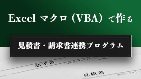 Excel マクロ (VBA) で作る見積書・請求書連携プログラム