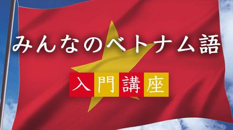 みんなのベトナム語 - 日本人のためのベトナム語入門講座