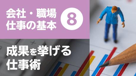 会社・職場・仕事の基礎基本⑧ 成果を挙げる仕事術