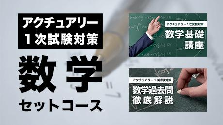 アクチュアリー1次試験対策講座【数学セットコース】