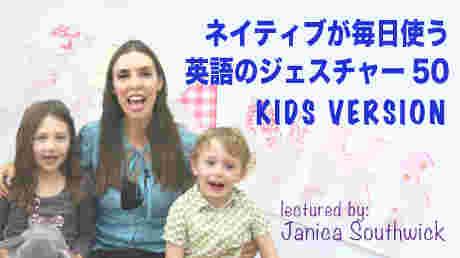ネイティブが毎日使う英語のジェスチャー50 KIDS VERSION