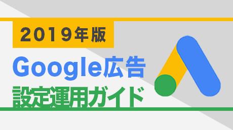 【2019年版】Google広告設定運用ガイド 保存版