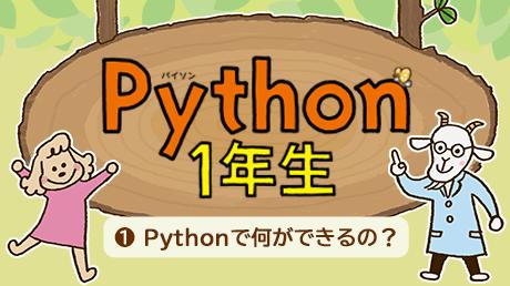 Python1年生 ①Pythonって何ができるの?