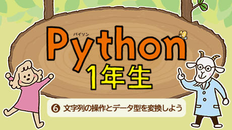 Python1年生 ⑥文字列の操作とデータ型を変換しよう