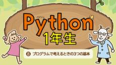 Python1年生 ⑧プログラムで考えるときの3つの基本