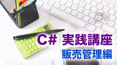 C#実践講座 - 販売管理編