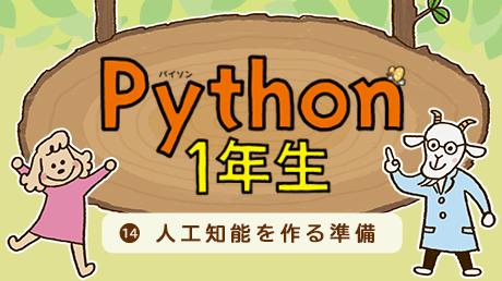 Python1年生 ⑭人工知能を作る準備