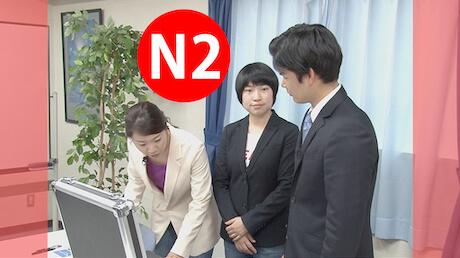 在线日本语JLPT N2课程 日本语能力测试JLPT N2教材