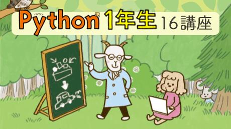 【ITラーニング】Python1年生 【16講座フルセット】