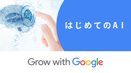 はじめてのAI - Grow with Google
