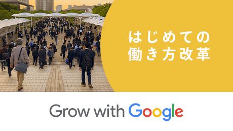 はじめての働き方改革 - Grow with Google