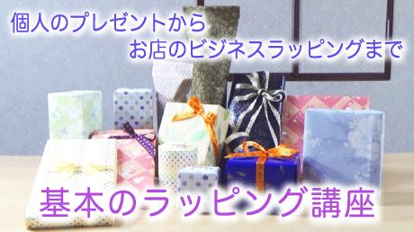 個人のプレゼントからお店のビジネスラッピングまで 基本のラッピング講座