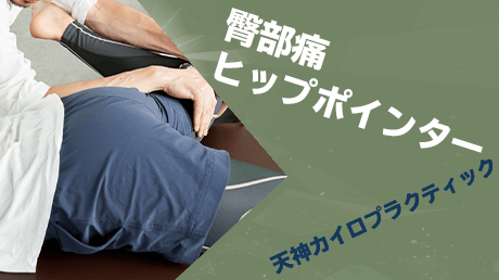 臀部痛・ヒップポインター解消法 - 天神カイロプラクティック動画講座