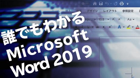誰でもわかるMicrosoft Word 2019
