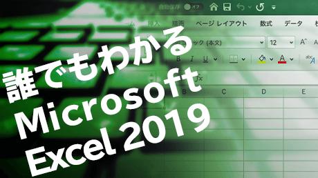 誰でもわかるMicrosoft Excel 2019