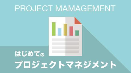 はじめてのプロジェクトマネジメント - PMの必須知識を専門用語なしで解説