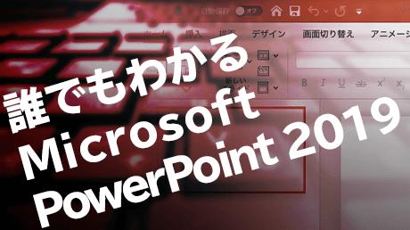 誰でもわかるMicrosoft PowerPoint 2019