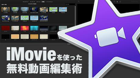 iMovieを使った無料動画編集術マスターコース