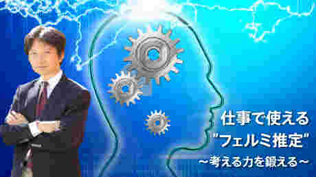 仕事の品質を上げるための「フェルミ推定」 〜『考える力』を鍛える〜