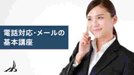 営業マナー 電話対応・メールの基本講座