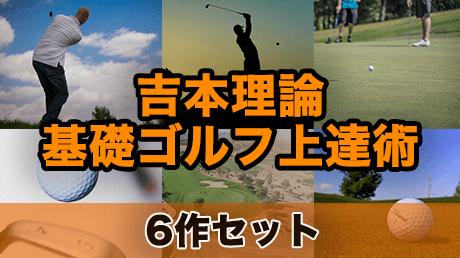 吉本理論 基礎ゴルフ上達術6作セット