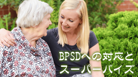 BPSD(周辺症状 - 行動・心理症状)への対応とスーパーバイズ