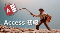 Accessシステム作成「Access初級」【Access 2010版】