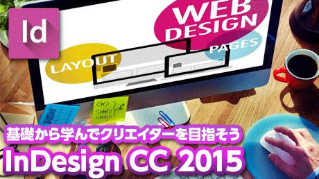 基礎から学んでクリエイターを目指そう!InDesign CC 2015