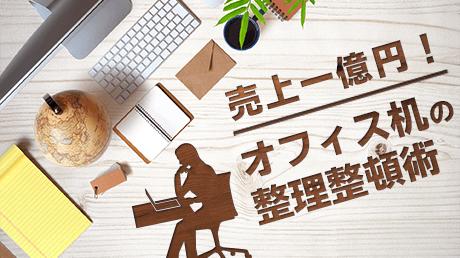 【売上一億円】オフィス机の整理整頓術