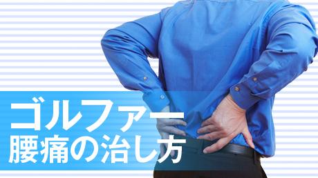 ゴルフ腰痛の治し方 - 天神カイロプラクティックのゴルファー腰痛解消講座