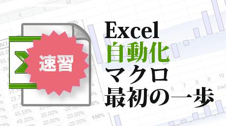 速習!Excel自動化・マクロ はじめの一歩【Excel 2010版】