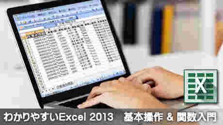 わかりやすいExcel 2013 基本操作 & 関数入門