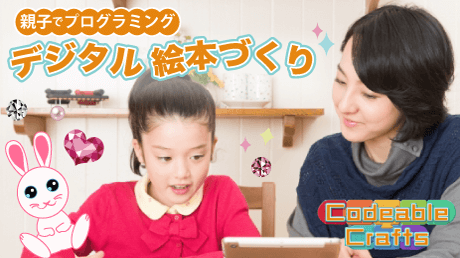 Codeable Craftsを使って5才からはじめる!親子でプログラミング講座