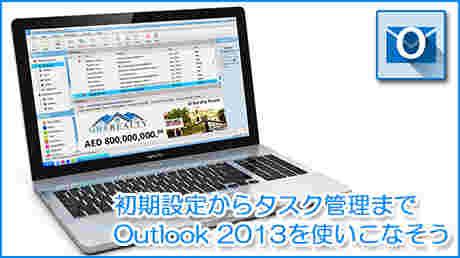 メールだけじゃもったいない!? Outlook 2013を使いこなそう (Windows 8)