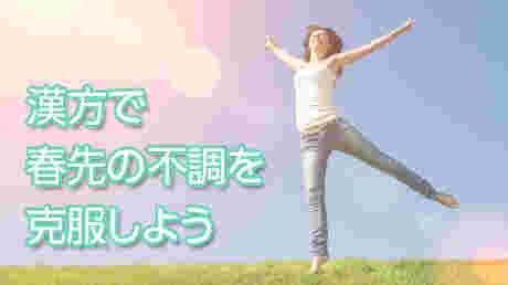 漢方で春先の不調を克服しよう - 加味逍遥散と自律神経
