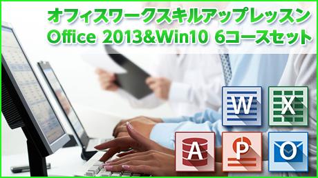 オフィスワーク スキルアップレッスン Office 2013 & Win 10 6コースセット