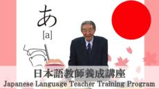 日本語教師養成講座 Japanese Teacher Training Program