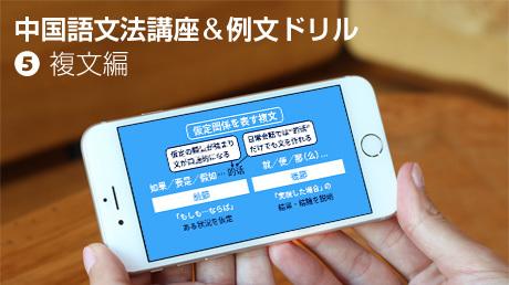 ビジュアル中国語 文法講座&例文ドリル【 5.複文編】