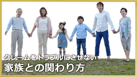 クレームをトラブルにさせない家族との関わり方